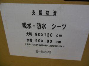 防水シートマニューライフ生命支援物資
