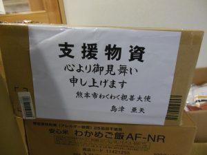 島津亜矢様マニューライフ生命支援物資