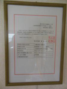 訪問看護指定書1