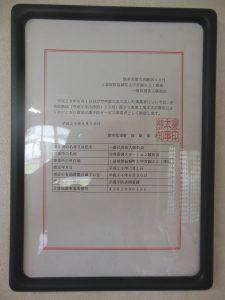 訪問看護指定書2