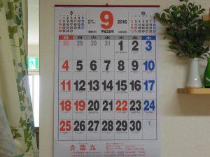 カレンダーずいびょう